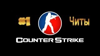 Counter-Strike 1.6 Часть 1(Читы)