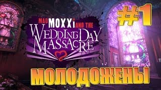 Borderlands 2: Mad Moxxi and the Wedding Day Massacre - #1 Молодожены (Угар)