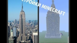 Лучшие постройки Minecraft #1. Empire State Building (New-York)