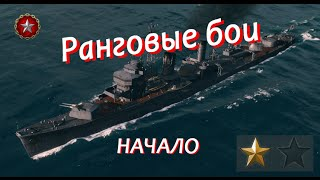 Ранговые бои | Начало | World of Warships