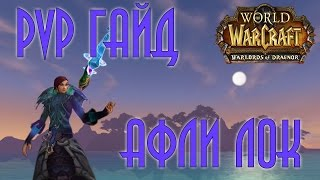 PvP Гайд по афли локу в 6.2 - World of Warcraft