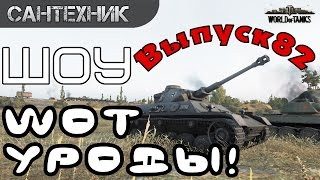 WoT уроды Выпуск #82 ~World of Tanks (wot)