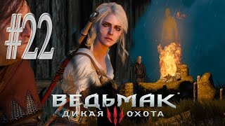 Ведьмак 3: Дикая Охота (The Witcher 3: Wild Hunt) - Цири и Дяды #22