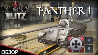 WoT Blitz обзор Panther 1 - World of Tanks Blitz Panther 1