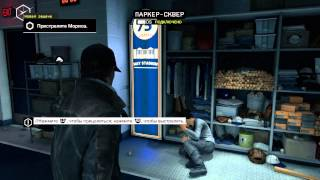 WATCH DOGS™ - Начало игры [PS4]