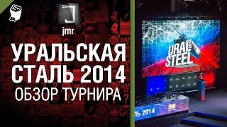 Уральская Сталь 2014 - обзор турнира от jmr [World of Tanks]