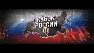 [World of Tanks] Турниры#1 (Кубок России)