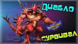 Warcraft 3 Frozen Throne - Карта Diablo Defense Survival v5.25! [БАНОЧКА МАНЫ]