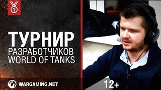 Турнир разработчиков World of Tanks