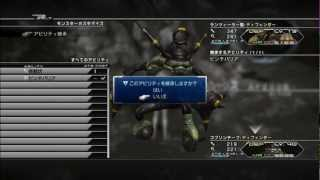 Final Fantasy XIII-2 - Infusion Tutorial - Sentinel - Goblin Chieftain Build