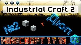 Дюп #2 С модом industrial craft 2 Minecraft 1.7.10