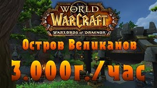 World of Warcraft. 3000 голд в час. (фарм)
