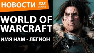 World of Warcraft. Имя нам - Легион. Новости