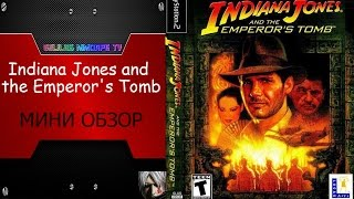 Indiana Jones and the Emperor's Tomb Мини Обзор
