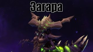 Heroes of the Storm - Загара Мать Стаи Zagara the Broodmother of the Swarm