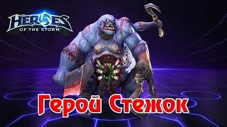 Heroes of The Storm - Герой Стежок, Аналог Pudge