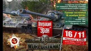 "Турнир ""Операция Уран"" Финал за 3 место - Джокер vs LNGST - World of Tanks"