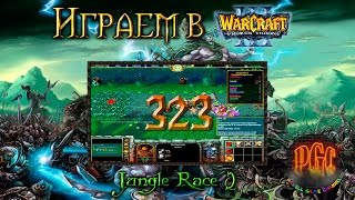 Играем в Warcraft 3 #323 - Jungle Race 2 [Стрим]