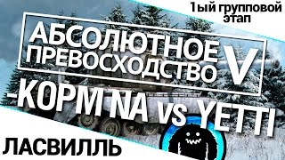 "Турнир ""А.П. V"" 14/140 - KOPM NA vs. YETTI World of Tanks (WoT)"