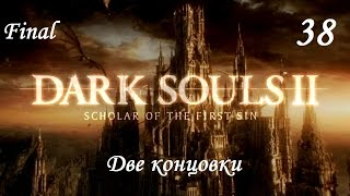 Dark Souls II [Scholar of the first sin] - серия 38 FINAL (две концовки, Дракон, Нашандра и Алдия)