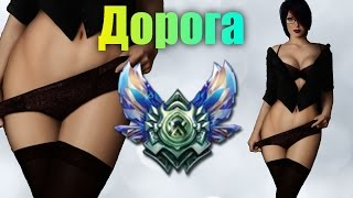 League of Legends Обзор , гайд , фейл Дорога в Diamond #2