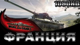 D2 - обзор world of tanks