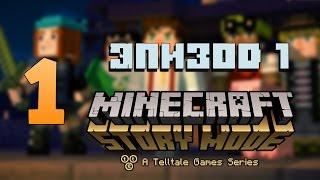 Стрим | Minecraft:Story Mode | Episode 1