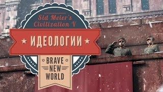Идеологии в Sid Meier's Civilization V: Brave New World