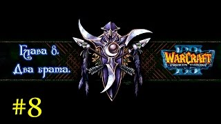 Прохождение Warcraft III: The Frozen Throne - Night Elves Campaign Gameplay Mission #8