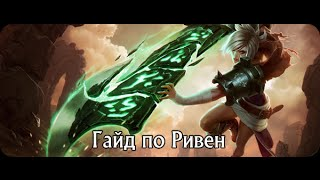 Гайд по Ривен на топе . League of Legends 6 сезон