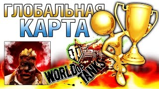 ГЛОБАЛЬНАЯ КАРТА 2.0 WoT - Танки 6 8 10 Уровня - ГК 2.0 WoT World of Tanks Sosed74