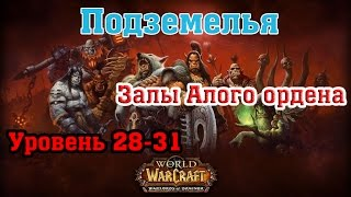"Прохождение подземелья - Залы Алого ордена ""WoW : Warlords of Draenor"""