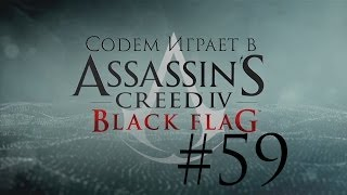 Assassin's Creed 4 Black Flag #59 Остров Пинос