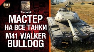 Мастер на все танки №75: M41 Walker Bulldog - от Tiberian39 [World of Tanks]