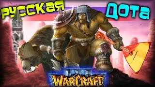 Warcraft 3 Frozen Throne - Карта Russian Dota v4.65! [ДЯДЯ МИША - БАРЫГА?]
