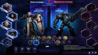 Heroes of the Storm (HOTS) - Путь рака. Лига героев 27