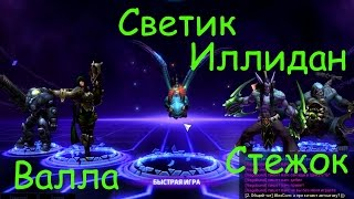Heroes of the Storm. Светик, Валла, Иллидан, Стежок