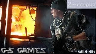 Battlefield 4 - [Let`s Play] - 2-я серия