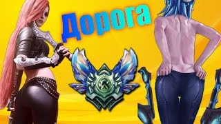 League of Legends Обзор , гайд  , фейл  Дорога в Diamond #8