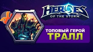 Heroes of the storm - Топовый герой Тралл\Thrall