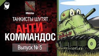 Антикоммандос №5 - от Mblshko [World of Tanks]