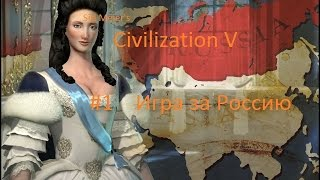 Civilization V : Brave New World.Игра за Россию.(#7) LP