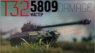 World of Tanks - T32 - 5809 dmg / Мастер