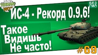 WoT Fan: ИС-4 Сделал Рекорд в 0.9.6 World of Tanks