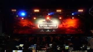 Турнир по World of Tanks «Время танков» - Финал в Москве / Tournament World of Tanks «Time tanks»
