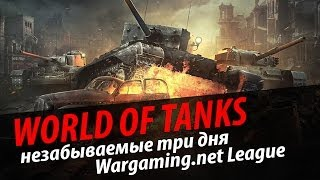 WoT: Гранд-финал. (World of Tanks). via MMORPG.SU