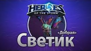 HEROES OF THE STORM (СВЕТИК)