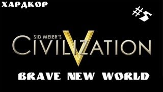Sid Meier's Civilization V - Brave New World - Экономика, сила