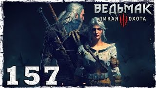 [PS4] Witcher 3: Wild Hunt. #157: Цири.