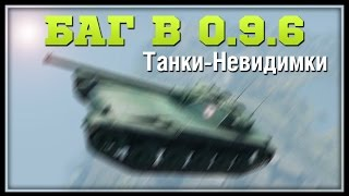 БАГ В 0.9.6 - Танки-Невидимки (World of Tanks)